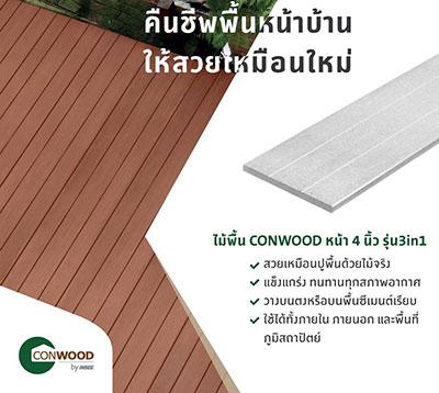 Lót sàn Conwood